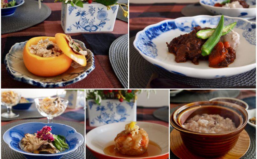 11月の『幸せ薫る喜びおうちごはん料理教室』<br/> おうちでおもてなしクラス